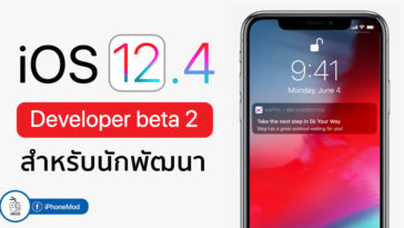 Ios 12 4 Developer Beta 2 Seed
