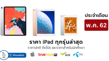 Ipad Price List May 2019