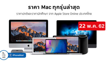 Mac Price List May Update Lasted 22 May 2019