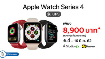 Studio 7 Apple Watch Promotion 17 May 2019 Cover