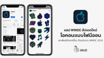 Wwdc App For Ios Update With Neon Icon And Stickers