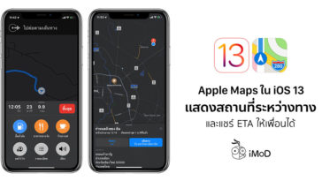 Apple Maps Ios 13 Show Place Navigation And Share Eta