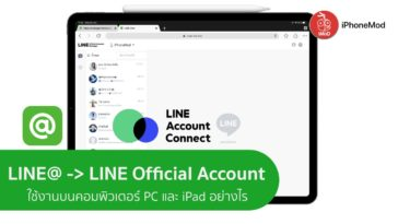 Line Official Account Ipad Cover