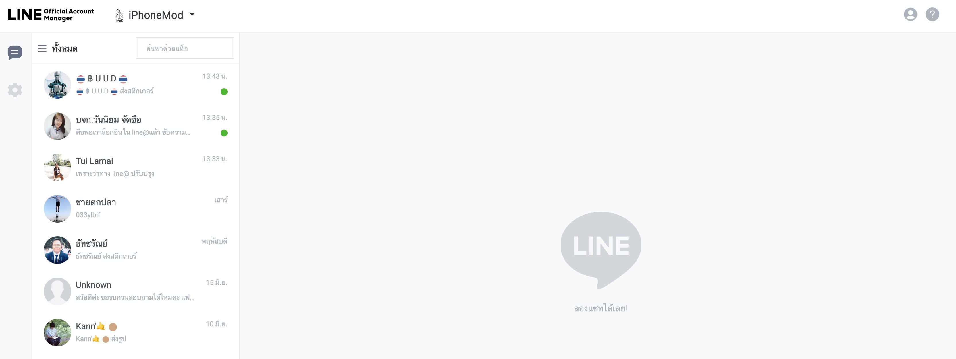 Line Official Account Login 1