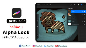 Cover Alpha Lock