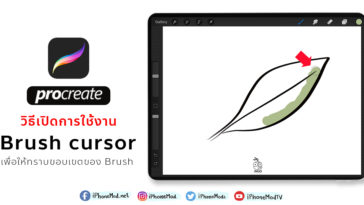 Cover Brush Cursor