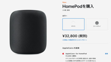 Apple Comfirm Release Homepod Japan Soon