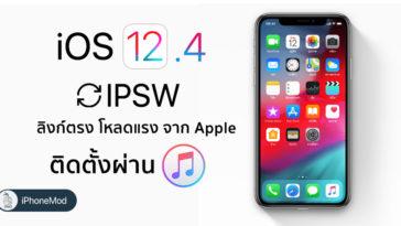 ดาวน์โหลด iOS 12 1 4 IPSW เวอร์ชันสมบูรณ์ลิงก์ตรงโหลดแรงจาก Apple