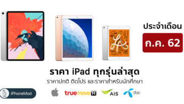 Ipad Price List July 2019