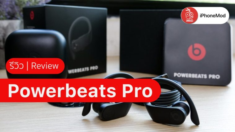 Powerbeats Pro Review Cover