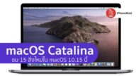 What News In Macos Catalina Cover