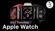 Apple Watch Timeline Cover