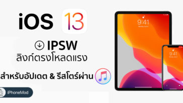 Ios 13 Ipados Ipsw Cover