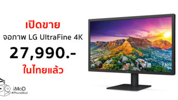 Apple Released Lg Ultrafine 4k In Thailand