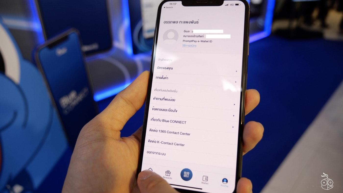 Blue Connect Profile