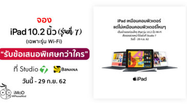 Cover Studio 7 Pre Order Ipad Gen 7 Promotion Cover