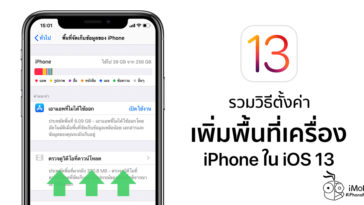 How To Setting Increase Storage Iphone In Ios 13