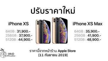 Iphone Xs Iphone Xs Max Price Update At Apple Store