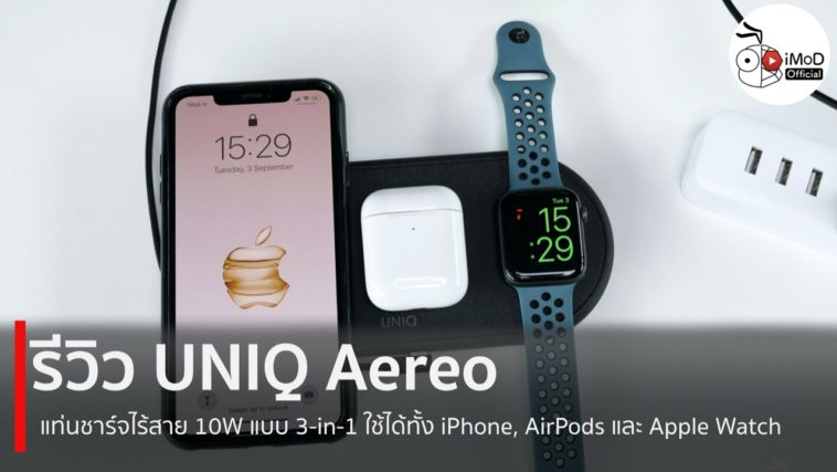 Uniq Aereo Wireless Chargning Pad Review Cover
