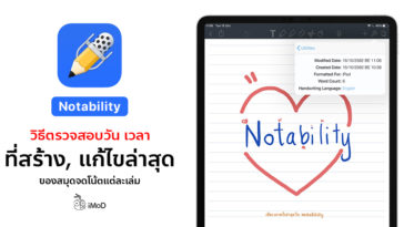 Cover How To Check Date Time When Modify Notability