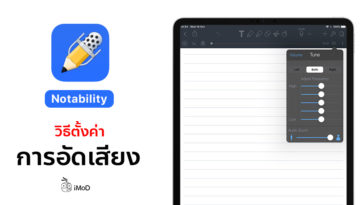 Cover Sound Setting Notability