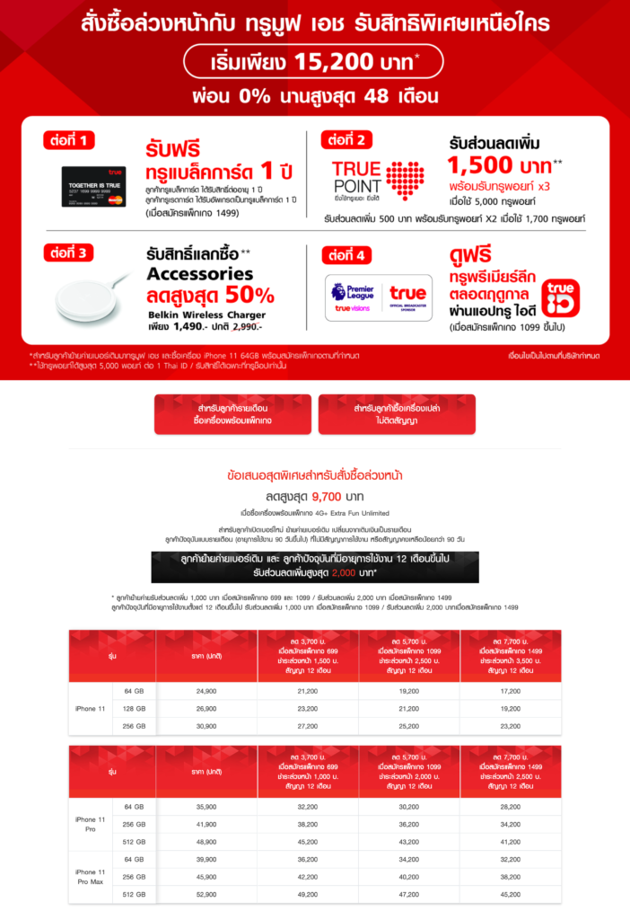Iphone 11 Price And Promotion In Thailand 11 10 2019 2