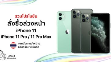 Iphone 11 Price And Promotion In Thailand 11 10 2019 Cover 1