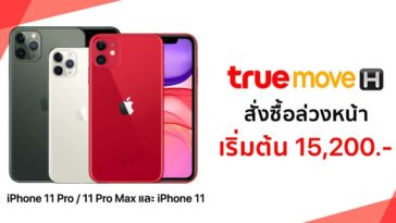 Truemove H Iphone 11 Pre Order 10 17 Oct 2019​ C