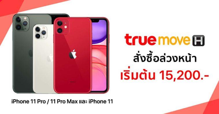 Truemove H Iphone 11 Pre Order 10 17 Oct 2019 C