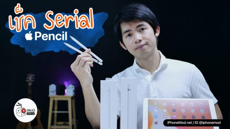 Apple Pencil Imod Tv Youtube Cover