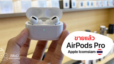 Airpods Pro Released At Apple Iconsiam