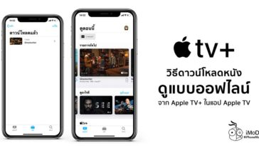 How To Download Movies In Apple Tvo Plus Watch Offline