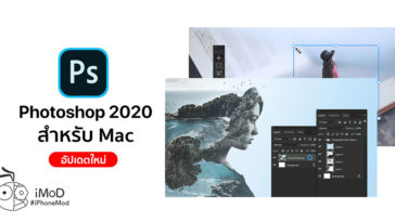 Photoshop 2020 Mac Released