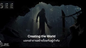 See Creating The World Video