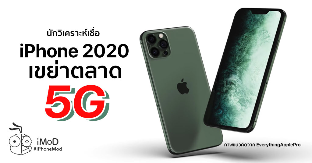 Strategy Analytics Said Apple May Lead 5g Smartphone Market 2020