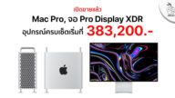 Cover 4 Mac Pro 2019 And Pro Display Xdr Released