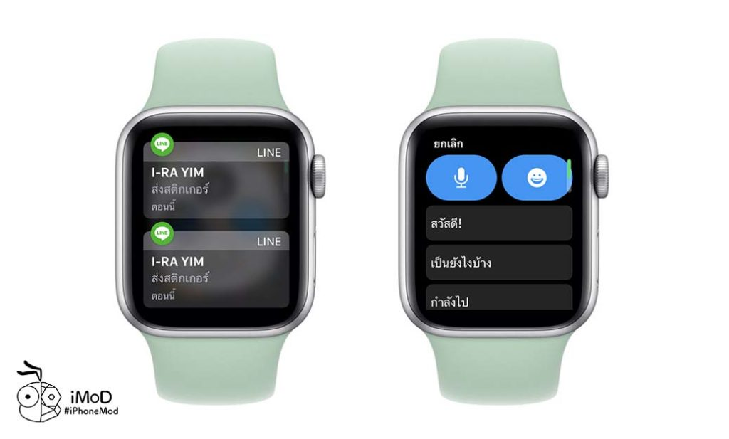 How To Fixed Apple Watch Cannot Show Chat 1