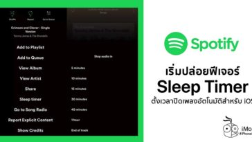 Spotify Rolling Out Sleep Timer Feature For Ios