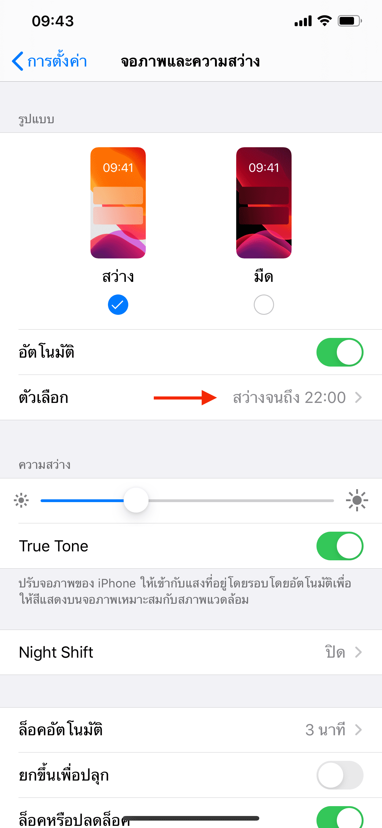 Darkmode Automatic Setting Ios 13 How To Img 2