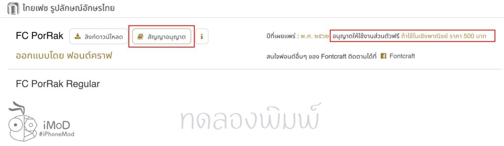 Font Thai Free Download And Copyright Info By Thaiface Com 3