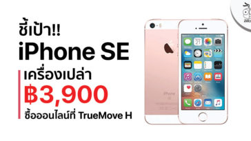 Iphone Se Truemove H 3900 Shop Online