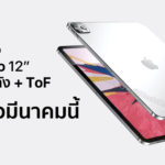 New Ipad Pro With 3d Sensing Tof Launch March Digitmes Report