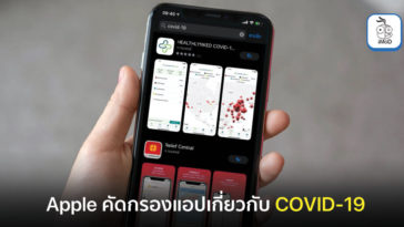 Apple Reject Covid 19 Apps Not From Health Or Government Organizations