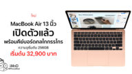 Apple Released New Macbook Air 13 Inch 2020