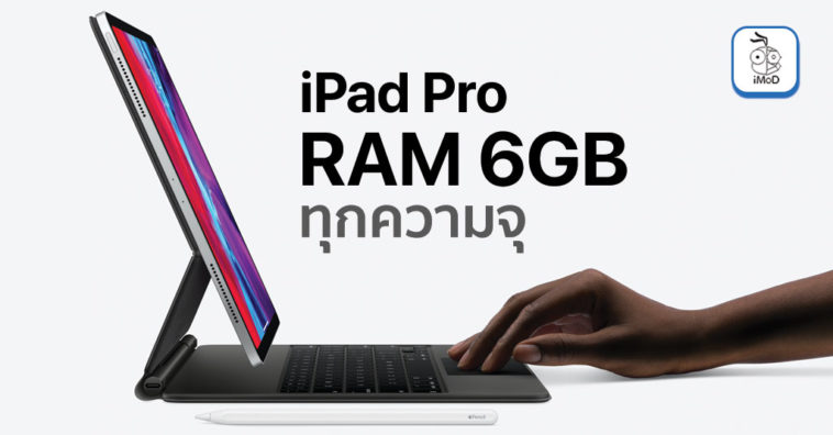Ipad Pro 2020 Ram 6gb All Model And U1 Chips