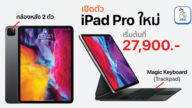 Ipad Pro 2020 Released