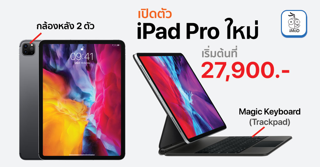 Ipad Pro 2020 Released