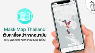 Mask Map Thailand Website For Mask Sell Location