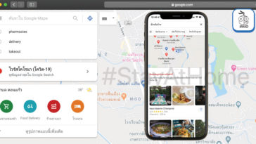 Google Maps Change Default Filter App For Stayathome