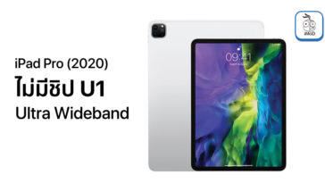 Ipad Pro 2020 Confirm Lack Ultra Wideband U1 Chips